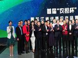 """金玛农业获得首届""""农担杯""""黑龙江省优质农产品奖"""