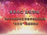 """2017大连牡丹江商会年会暨迎新春""""丹江情""""主题联谊会"""