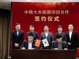 金玛农业集团与韩国科乐福株式会社签署投资合作协议
