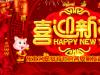 东北名网恭祝社会各界朋友2019新春快乐!大吉大利!