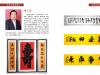 """杨宗霖等30位书画名家入选中国文化艺术人才委""""优秀书画家"""