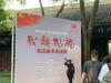 《战旗飘扬》书法美术展在成都杜甫草堂博物馆举行