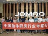 九牧:集聚全球顶级资源跨界创新中国制造业 努力成为智能