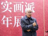 """""""中国写实画派十五周年展""""在北京嘉德艺术中心开幕"""