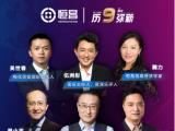 恒昌创始人兼CEO秦洪涛:我们正处于科技创新的战略机遇期