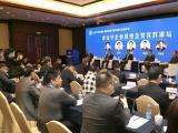2020年全国企业家活动日暨中国企业家年会在广东东莞举行