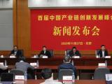 首届中国产业链创新发展峰会将于12月18日在北京举行