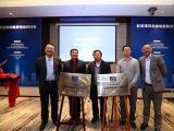 新基建投融资专题研讨会在京举行