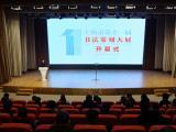 上海市第十一届书法篆刻大展在中华艺术宫开幕