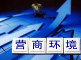 """大连庄河市开启""""营商环境提升年""""活动2.0版本"""